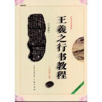 正出版现货 中国书法培训教程 王羲之《兰亭序》行书教程 全新升级版 覃明德著