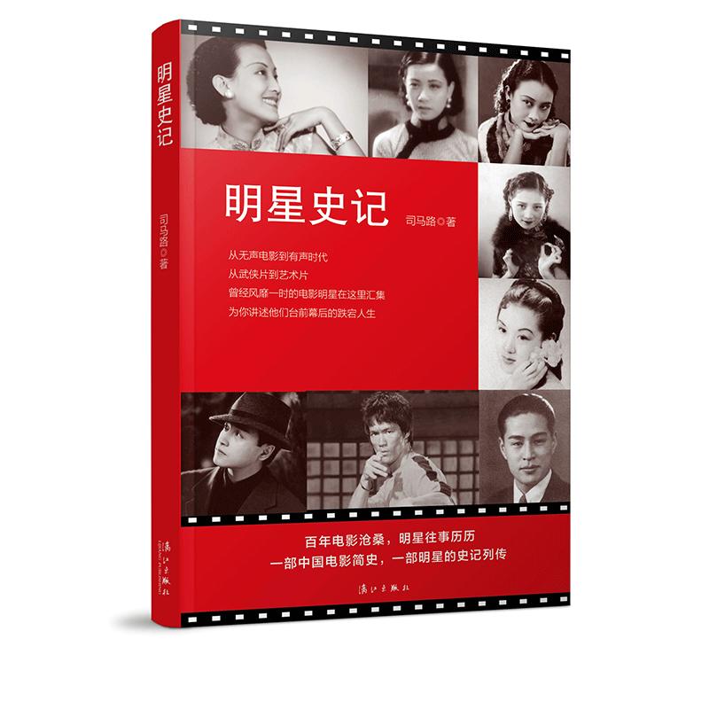 预售正版 明星史记 司马路 著 漓江 吉林书店预计45天内发货