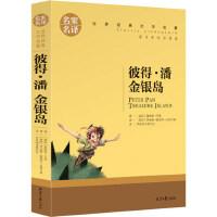 彼得潘金银岛正版名家名译世界经典文学名著青少版 小学生四五六七年级上册初中生课外阅读书籍全套