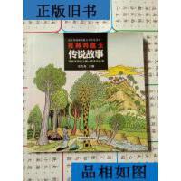 【二手旧书9成新】桂林鸡血玉传说故事 /东方舟 主编 中国旅游出?