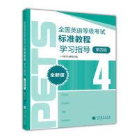 全国英语等级考试标准教程学习指导(全新版)(4级)9787040342413 高等教育出版社