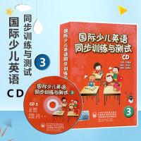 外研社 国际少儿英语同步训练与测试CD3 (不含书)同步教材英语基础辅导练习CD剑桥国际少儿英语听力单词词汇语法基础辅