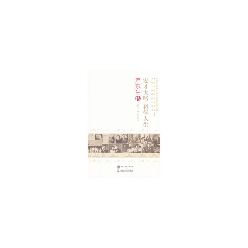 【正版直发】宏才大略:严东生传 高子平,段炼 9787313123596 上海交通大学出版社