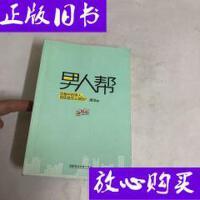 [二手旧书9成新]男人帮 /唐浚 湖南文艺出版社