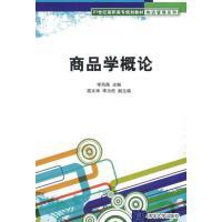 【二手旧书8成新】商品学概论 李凤燕 清华大学出版社 9787302202264