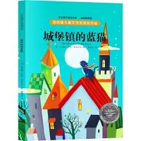 正版全新 纽伯瑞儿童文学奖获奖作品:城堡镇的蓝猫