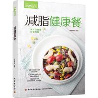 萨巴厨房减脂健康餐萨巴蒂娜中国轻工业出版社
