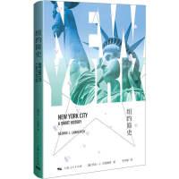 纽约简史 9787208159273 [美]约翰・J. 兰克维奇 著 辛亨 上海人民