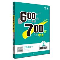 理想树2020新版600分考点 700分考法 A版 高考语文 高三一轮复习用书 配语言文字应用
