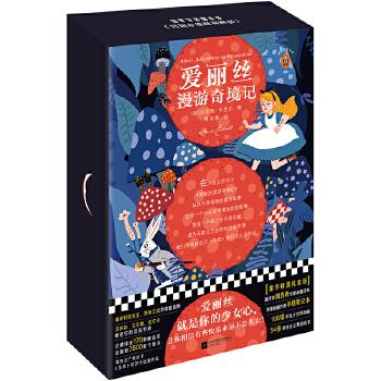 爱丽丝漫游奇境记(pdf+txt+epub+azw3+mobi电子书在线阅读下载)