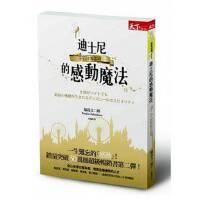 【预售】 台版 迪斯尼的感动魔法:全心待客之道 福岛文二郎 天下文化