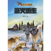 牧犬三部曲:浴火重生――动物小说名家牧铃作品 9787560099309