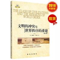 文明的冲突与世界秩序的重建(2018修订版)