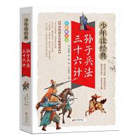 孙子兵法三十六计少年读经典系列彩图版三四五六年级学生课外书籍