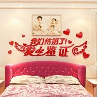 结婚浪漫亚克力3d立体墙贴画卧室床头壁纸温馨婚房布置背景墙装饰 超