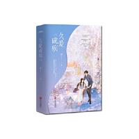 【全新直发】久爱成疾(2册) 青岛出版社