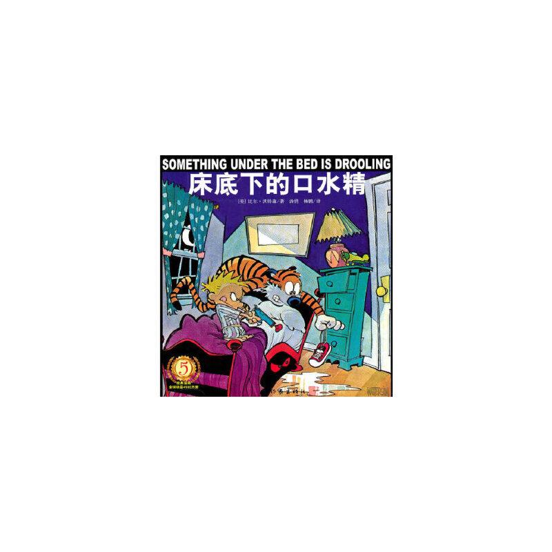 【正版当天发】床底下的口水精 (美)沃特森,汤俏,杨鹏 9787506354547 作家出版社