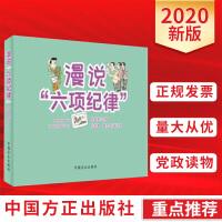 """漫说""""六项纪律"""" 中国方正出版社"""