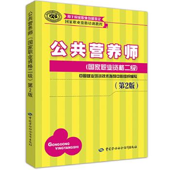 公共营养师(国家职业资格二级)(第2版)——国家职业资格培训教程 职业技能鉴定指定用书。教你吃出健康来,公共营养权威书籍。