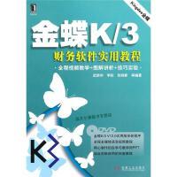 金蝶K 3财务软件实用教程 武新华
