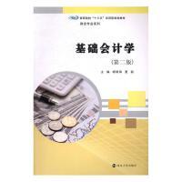 基础会计学杨明海南京大学出版社9787305180774 RT全新图书翰林静轩图书专营店