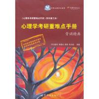 心理学考研重难点手册背诵精典 9787510069567