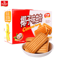 华美 椰子酥曲奇饼干600g 早餐糕点休闲办公零食小吃