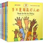 儿童情绪管理与性格培养手不是用来打人的全套5册 绘本3-6周岁细菌不是用来分享的品德3-6-9岁儿童情商性格培养早教书