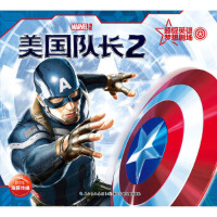【正版直发】超级英雄梦想剧场:美国队长2 美国漫威 9787556014545 长江少年儿童出版社