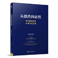 【全新直发】从偶然到必然:华为研发投资与管理实践 夏忠毅 9787302534433 清华大学出版社