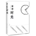 做作时光禾木北方文艺出版社9787531727811