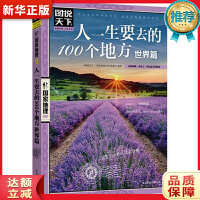 人一生要去的100个地方 世界篇 图说天下 国家地理 图说天下.国家地理系列>编委会 北京联合出版公司 9787550