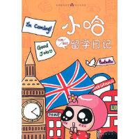 【新书店正版】小哈留学日记哈娜绘中国致公出版社9787514503692