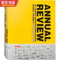 中国建筑设计作品年鉴 第十四卷 设计院 事务所 建筑师 作品优选 建筑设计参考书籍