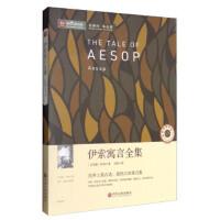新���x之旅:伊索寓言全集 [古希�D]伊索(Aesop),��s 中��文�出版社