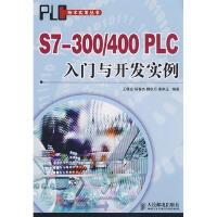 S7-300-400 PLC 入�T�c�_�l��例王曙光 人民�]�出版社
