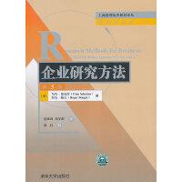 企业研究方法(第5版)(工商管理优秀教材译丛・管理学系列)
