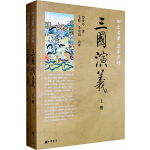 三国演义(全2册)(四大名著・名家点评)