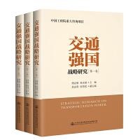 《交通强国战略研究》全三卷