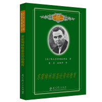 20世纪苏联教育经典译丛:苏霍姆林斯基论劳动教育