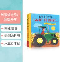 【全店300减110】当我长大后:我想开车 When I Grow Up: I Want to Drive#