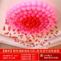 结婚庆用品婚礼布置生日派对创意浪漫婚房墙装饰气球套餐