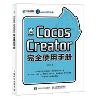Cocos Creator完全使用手册 游戏开发 微信 小游戏 编程 计算机相关专业的教学参考书