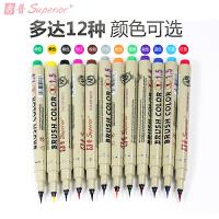 秀普彩色针管毛笔 软头毛笔漫画手绘勾线笔/绘画上色彩色科学毛笔