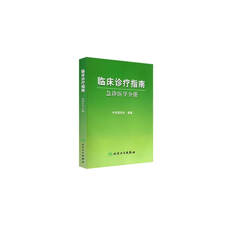 临床诊疗指南 急诊医学分册 中华医学会9787117119696