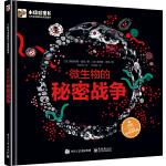 正版全新 小猛犸童书:微生物的秘密战争(精装)