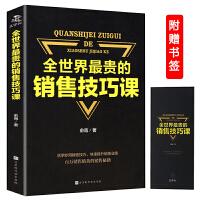 全世界最贵的销售技巧课 广告营销管理销售 心里学沟通技巧与读心术教程 市场微商导购推销员 销售心理学全集畅销书籍