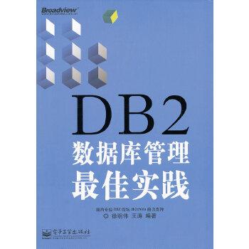 DB2数据库管理最佳实践