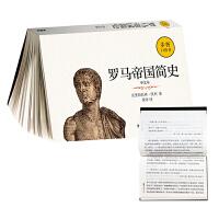 罗马帝国简史(中文本)(步客口袋书)