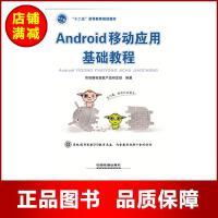 Android 移动应用基础教程 传智播客高教产品研发部 编著 中国铁道出版社